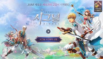 시그널 주목! 출시예정모바일게임, 모바일MMORPG 신선함 기대