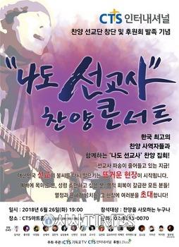 CTS인터내셔널 '나도 선교사' 찬양 콘서트 26일 개최