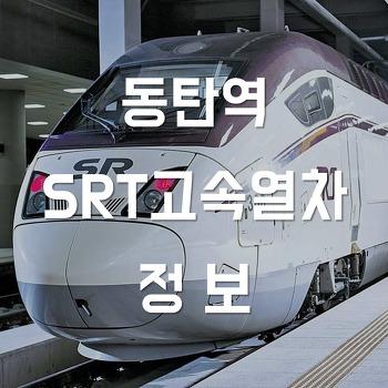 동탄역 SRT 시간표 및 이용요금 주차정보와 후기