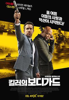 킬러의 보디가드 (The Hitman's Bodyguard , 2017)