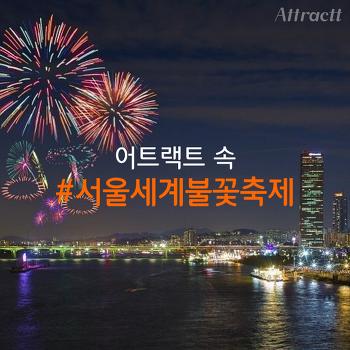 [카드뉴스 12편] 어트랙트 속 #서울세계불꽃축제