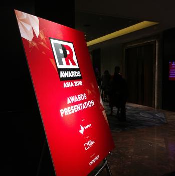 PR Awards Asia 2018 시상식을 방문하다(feat. 수상작 소개)
