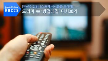"""[유선주 칼럼니스트의 시시콜콜 드라마] """"드라마 속 '방걸레질' 다시보기"""""""
