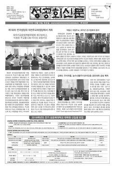 성공회신문 제902호