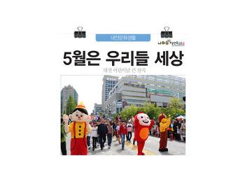 """""""야호~5월이다!"""" 대전 어린이날 큰잔치 생생 현장"""