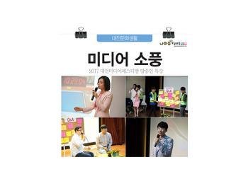 기상캐스터, 방송PD의 직업세계가 궁금해요! 2017 대전미디어페스티벌