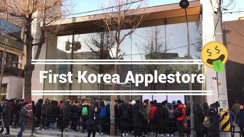 ROP VLOG#3 First Korea Applestore(한국의 첫번째 애플스토어 가로수길 오픈)