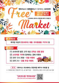9월 20일(수), 엔터식스 한양대점에서 즐기는 육아맘 프리마켓
