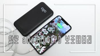 아이폰도 갤럭시도 모두 모두 고속충전! 알로 allo600QCPD 보조배터리