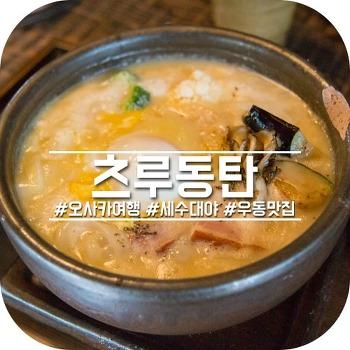 오사카 도톤보리 맛집, 우동을 배 터지게 먹고 싶다면?! 츠루동탄