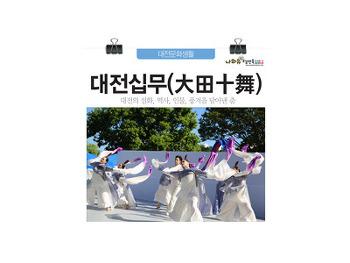 대전 대표 춤, 대전십무(大田十舞)! 대전의 10가지 모습을 품다