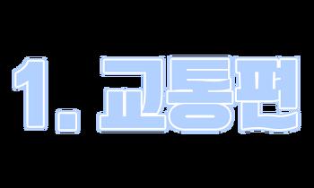 [Jeju-제주] 제주도 여행 및 일정세우기 Tip