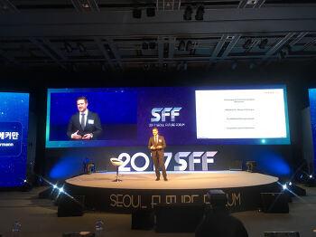 4차 산업혁명과 기업의 뉴노멀, 2017 서울퓨처포럼(Seoul Future Forum)참관기