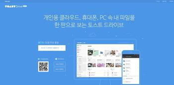 NHN엔터테인먼트, 저장공간 5GB 무료 '토스트 드라이브' 출시