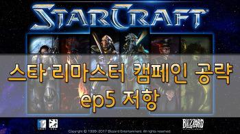 스타 리마스터-오리지널-ep5-저항; 미션 4~5