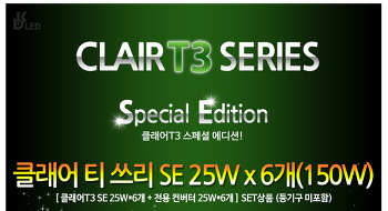 LED모듈 교체 클래어T3 SE 150W