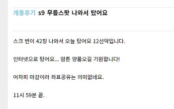 갤럭시S9 플러스 대란 정보!! 빠삭 뽐뿌 알고사 다알 신도림원정대 종합