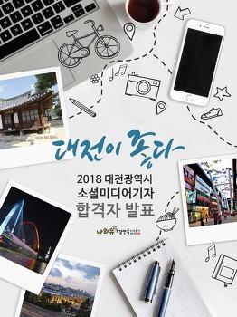 2018 대전광역시 소셜미디어기자 합격자 발표!