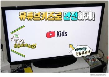 안심이 되는 스카이라이프 유튜브 키즈 시청! TV로 유튜브 보는 방법