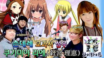 오덕포텐 81화 하이라이트 '츤데레 교과서 성우 쿠기미야 리에'