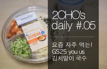 [2CHO의 일상] 요즘 안주로 자주 먹는, GS25 김치말이 국수!