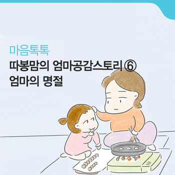 <따봉맘의 엄마공감스토리> #6. 엄마의 명절 [마음톡톡]