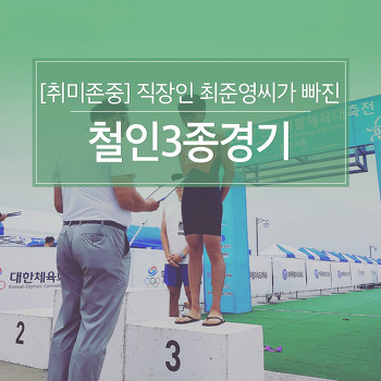[취미존중] 직장인 최준영씨가 빠진 '철인3종경기'