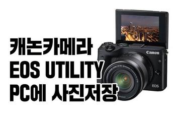 캐논 EOS Utility로 카메라 사진을 간편하게 PC로 다운로드 받는 방법