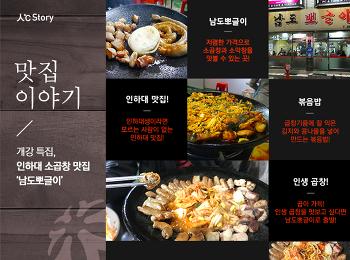 개강 특집, 인하대 곱창 맛집 '남도뽀글이'
