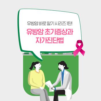 유방암 바로 알기 시리즈 1탄! 유방암 초기증상과 자가진단법