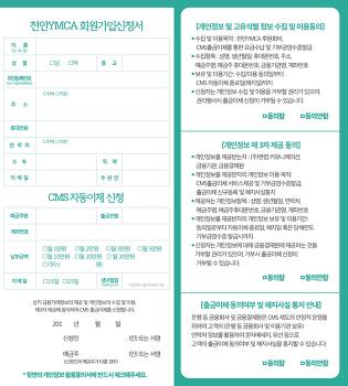 천안YMCA_회원가입 신청서