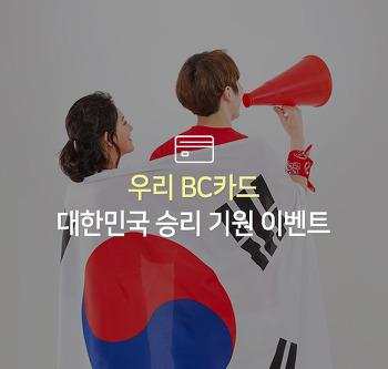 우리 BC카드와 함께하는 대한민국 승리 기원 경품 이벤트