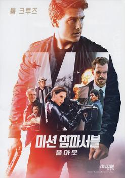 미션 임파서블: 폴아웃 (Mission: Impossible - Fallout, 2018)