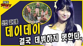 신인 걸그룹 '데이데이' 결국 데뷔하지 못한다.