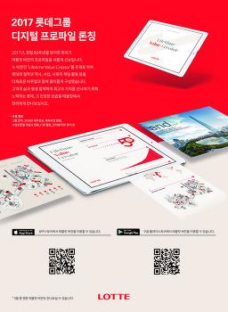 2017 롯데그룹 디지털 프로파일(앱 브로슈어) 안내