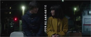 [일본 멜로영화 추천] 가슴 먹먹하고, 여운이 긴 일본 멜로영화, 나는 내일 어제의 너와 만난다