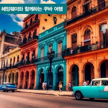 헤밍웨이와 함께하는 쿠바 여행