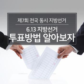 제7회 전국 동시 지방선거, 6.13 지방선거 투표방법 알아보자