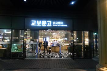 수원서점 광교월드스퀘어 교보문고 광교센터