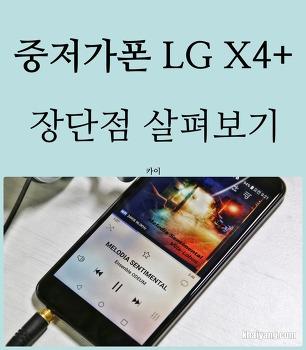 중저가폰 LG X4+ 후기, 프리미엄폰이 부럽지 않은 기능들