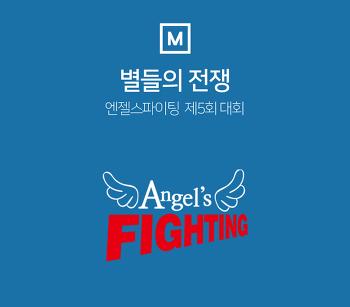 제5회 '별들의 전쟁 엔젤스 파이팅' 격투기대회
