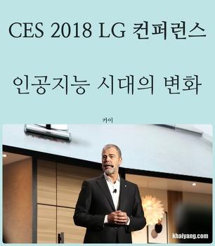 [CES 2018 현장]LG 컨퍼런스 후기, 인공지능이 만드는 변화