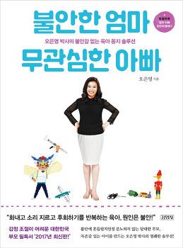 [TV특종] '불안한 엄마 무관심한 아빠' (오은영)
