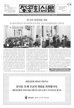 성공회신문 제920호