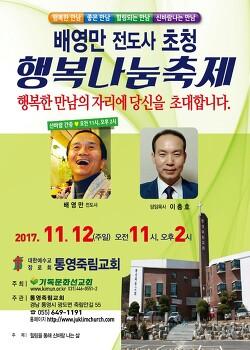 [11월 12일] 배영만 전도사 초청 행복나눔축제 - 통영죽림교회