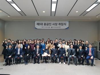 윤금진 사장님 취임식