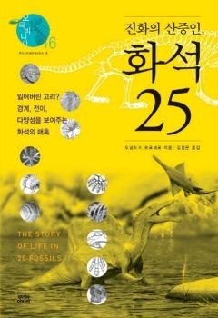 『진화의 산증인, 화석 25』