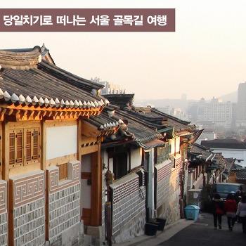 당일치기로 떠나는 서울 골목길 여행