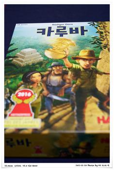 [2017년 12월 20일 보드게임] 카루바