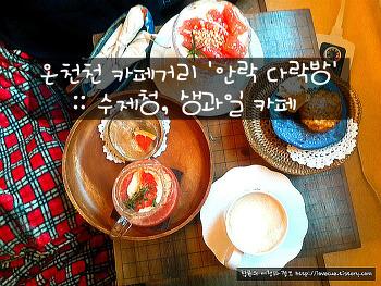 온천천 카페거리 '안락 다락방' :: 수제청, 생과일 카페